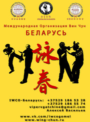 Международная организация Вин Чун (IWCO) проводит набор студентов.