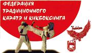Федерация традиционного каратэ и кикбоксинга объявляет набор в Гродно
