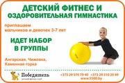 Детский фитнес отличное решение для активных детей.