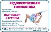 Художественная гимнастика для девочек 4, 5- 12 лет.