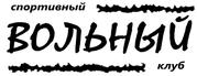 СК ВОЛЬНЫЙ,  ИП Решенок И.Н.