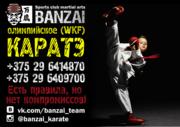 ОО Спортивный клуб Uni-Art Karate