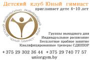 Клуб Юный Гимнаст проводит набор ребят 4-10 лет