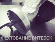 ФЕХТОВАНИЕ ВИТЕБСК